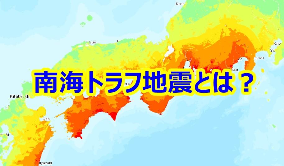 南海 トラフ 地震 被害 予想