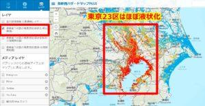 型 直下 首都 地震 圏